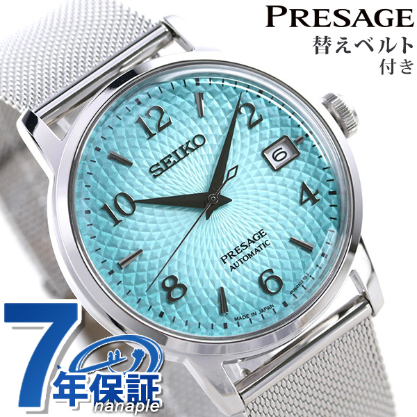 セイコー プレザージュ カクテル 限定モデル 日本製 自動巻き メンズ 腕時計 SARY171 SEIKO PRESAGE ブルーグラデーション 時計【あす楽対応】