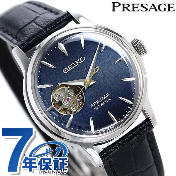 セイコー プレザージュ 自動巻き オープンハート レディース 腕時計 SRRY035 SEIKO PRESAGE カクテル STAR BAR ミッドナイト ブルームーン 時計【あす楽対応】