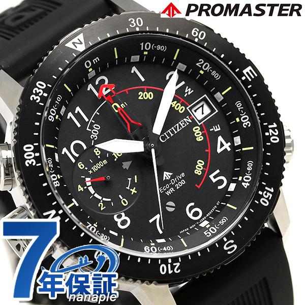 シチズン エコドライブ アルティクロン 高度計 方位計 BN4044-23E CITIZEN 腕時計 時計