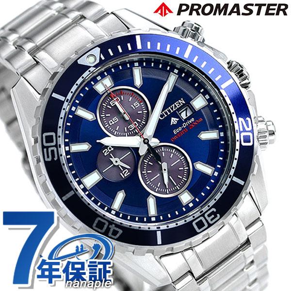 シチズン プロマスター エコドライブ ダイバーズ 200m潜水用防水 CA0710-91L CITIZEN メンズ 腕時計 ブルー 時計【あす楽対応】