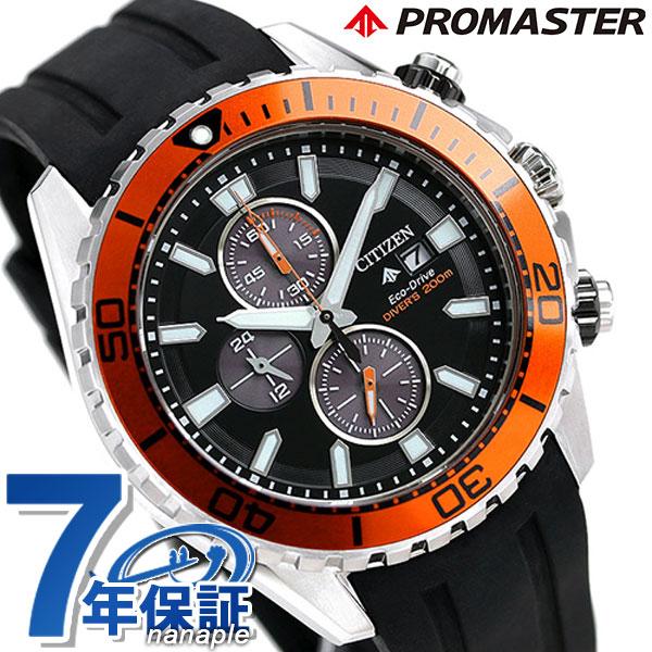 シチズン プロマスター エコドライブ ダイバーズ 200m潜水用防水 CA0718-21E CITIZEN メンズ 腕時計 ブラック 時計【あす楽対応】