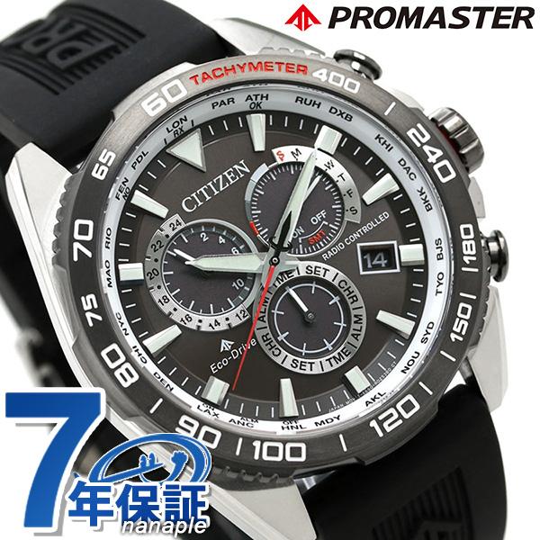 シチズン メンズ 腕時計 エコドライブ電波時計 20気圧防水 CB5036-10X CITIZEN プロマスター ブラック 時計【あす楽対応】
