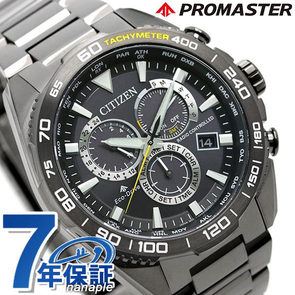 【ソーラーライト付き♪】シチズン メンズ 腕時計 エコドライブ電波時計 20気圧防水 CB5037-84E CITIZEN プロマスター オールグレー 時計