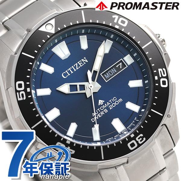 シチズン プロマスター ダイバーズウォッチ 自動巻き メンズ NY0070-83L CITIZEN 腕時計 チタン ブルー 時計【あす楽対応】