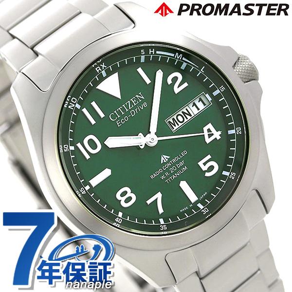 シチズン プロマスター エコドライブ電波 チタン メンズ 腕時計 PMD56-2951 CITIZEN PROMASTER グリーン 時計