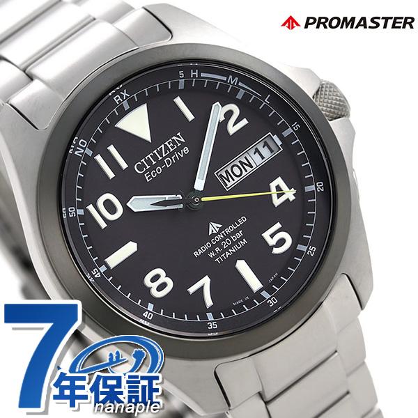 【10日はさらに+4倍で店内ポイント最大53倍】 【ソーラーライト付き♪】シチズン プロマスター エコドライブ電波 チタン メンズ 腕時計 PMD56-2952 CITIZEN PROMASTER ブラック 時計【】