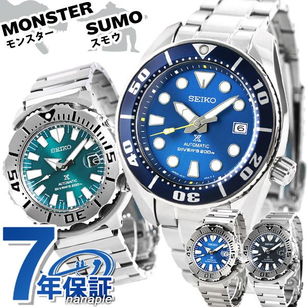 セイコー ダイバーズウォッチ 流通限定モデル スモウ モンスター メンズ 腕時計 SEIKO プロスペックス 時計【あす楽対応】