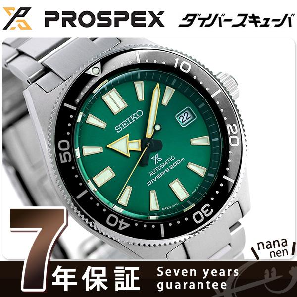 セイコー ダイバーズウォッチ 限定モデル 自動巻き SBDC059 SEIKO PROSPEX 腕時計 時計