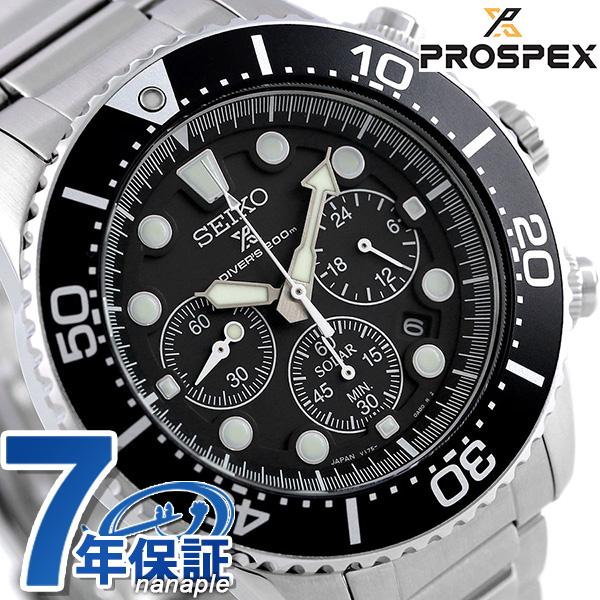 セイコー プロスペックス ダイバーズウォッチ メンズ 腕時計 SBDL047 SEIKO PROSPEX ブラック 時計【あす楽対応】