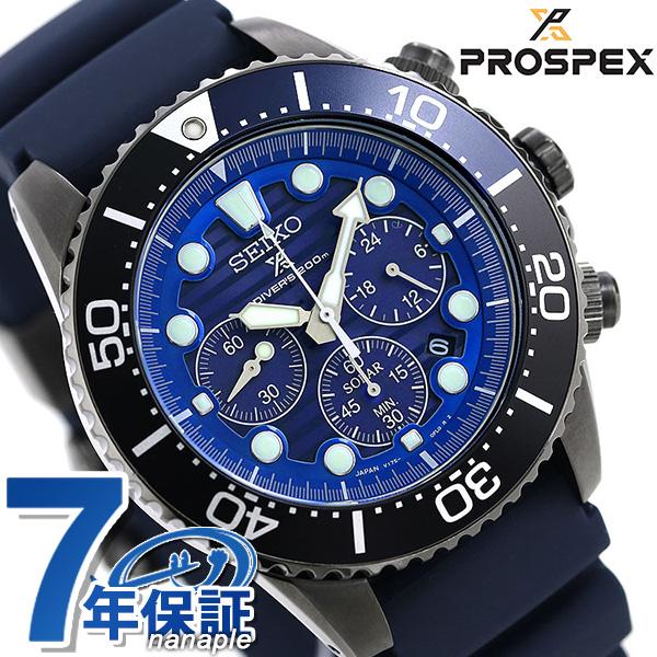セイコー ダイバーズウォッチ メンズ 腕時計 ソーラー クロノグラフ セーブジオーシャン SBDL057 SEIKO 時計