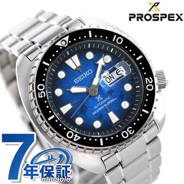 セイコー プロスペックス タートル ダイバーズ 自動巻き メンズ 腕時計 SBDY063 SEIKO PROSPEX ダイバーズウォッチ ブルーグラデーション 時計