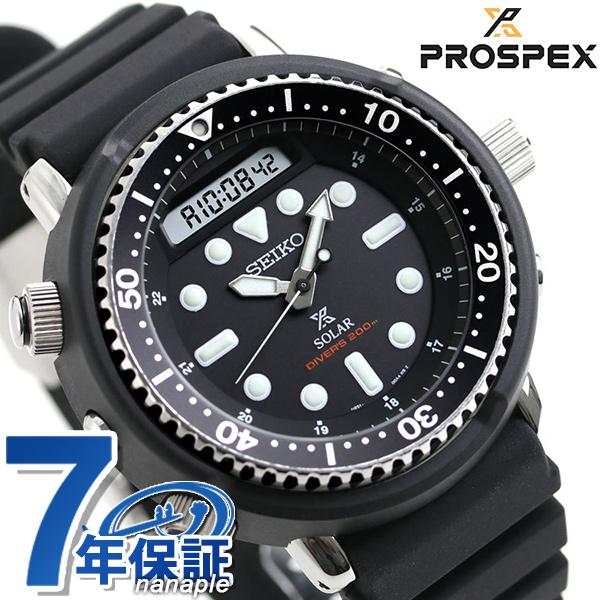 【応募券付き♪】セイコー プロスペックス ダイバーズウォッチ ソーラー メンズ 腕時計 SBEQ001 SEIKO PROSPEX ブラック 時計【あす楽対応】