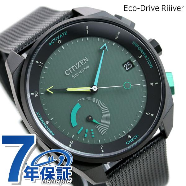 シチズン Eco-Drive Riiiver 流通限定モデル スマートウォッチ Bluetooth メンズ 腕時計 BZ7005-74X CITIZEN エコ・ドライブ リィイバー 時計【あす楽対応】