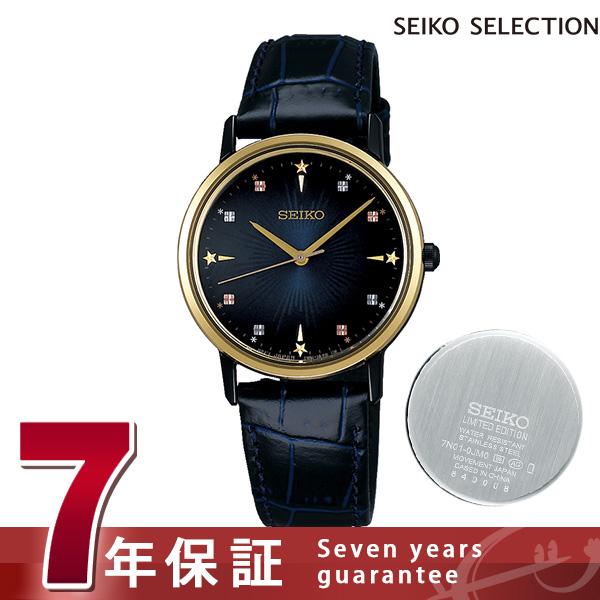 セイコー ゴールドフェザー クリスマス 限定モデル レディース SCXP142 SEIKO 腕時計 流通限定モデル 時計【あす楽対応】