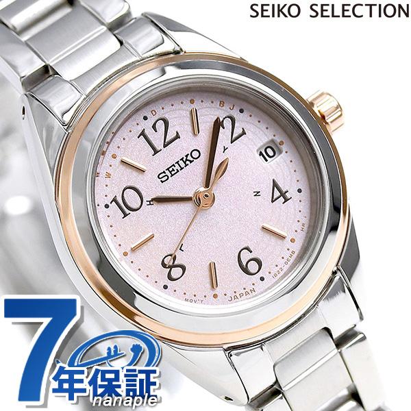セイコー 電波ソーラー レディース 腕時計 SWFH076 SEIKO ピンク 時計