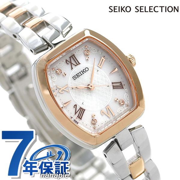 セイコー セレクション 電波ソーラー レディース 腕時計 SWFH098 SEIKO ホワイト×シルバー【あす楽対応】