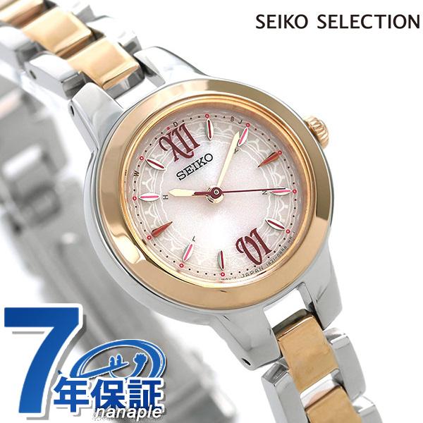 セイコー SEIKO レディース 腕時計 電波ソーラー シンプル ピンク SWFH102 セイコーセレクション 時計【あす楽対応】