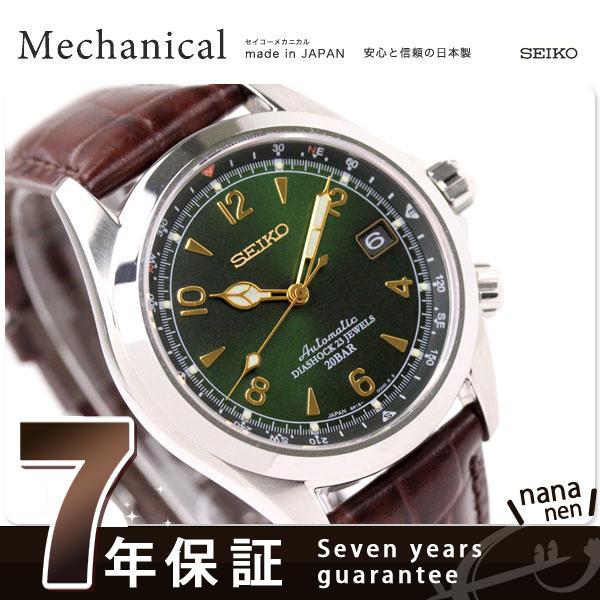 SEIKO mechanical men machine type watch Alpinist SARB017 SEIKO Mechanical