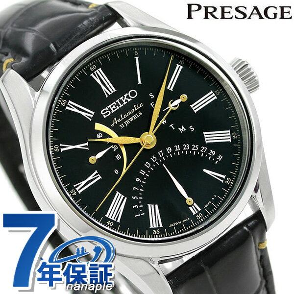 【桐箱付き♪】セイコー メカニカル プレザージュ 漆ダイヤル 自動巻き SARD011 SEIKO PRESAGE Mechanical メンズ 腕時計 プレステージライン ブラック 時計【あす楽対応】