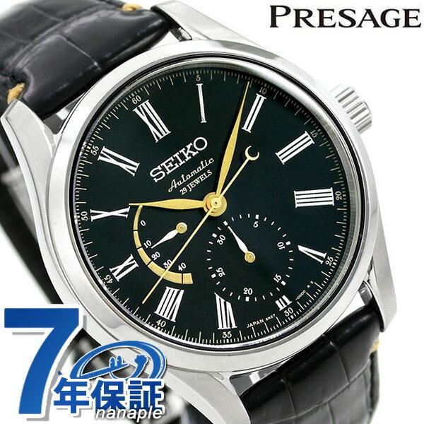 【桐箱付き♪】セイコー SEIKO プレザージュ 漆ダイヤル 自動巻き メンズ 腕時計 SARW013 PRESAGE 革ベルト 時計【あす楽対応】