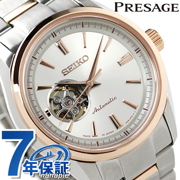 セイコー SEIKO プレザージュ 自動巻き メンズ 腕時計 オープンハート SARY052 PRESAGE シルバー 時計【あす楽対応】