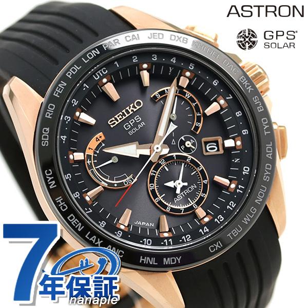 セイコー アストロン SEIKO ASTRON SBXB055 ステンレス メンズ 腕時計 GPSソーラー ブラック 時計【あす楽対応】