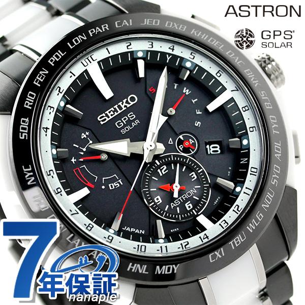SBXB071 セイコー アストロン 8Xシリーズ 日本限定モデル SEIKO ASTRON 腕時計 チタン デュアルタイム ブラック×ホワイト 時計【あす楽対応】
