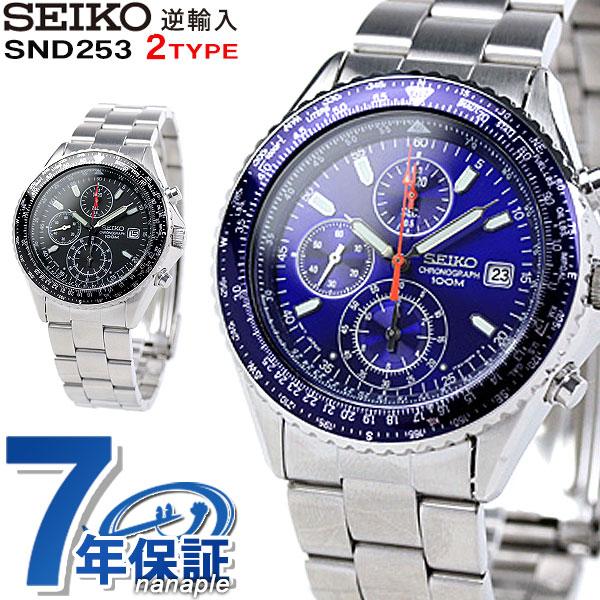 セイコー 逆輸入 海外モデル 高速クロノグラフ 腕時計 選べるモデル SND253 SEIKO 時計