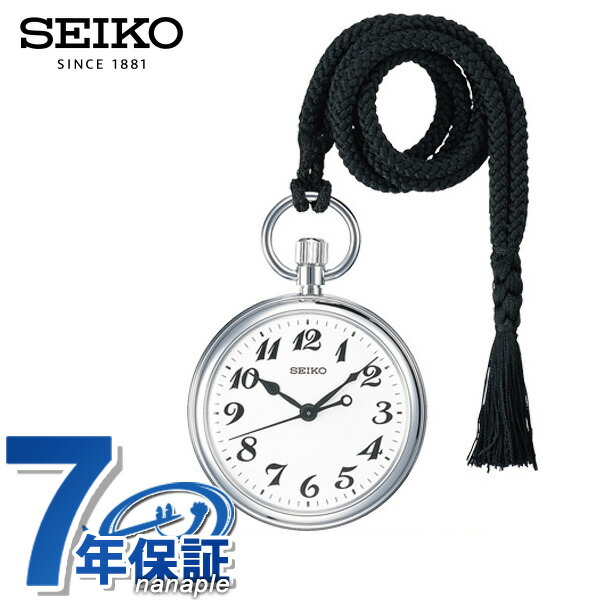 セイコー 鉄道時計 クオーツ ポケットウォッチ SVBR003 SEIKO ホワイト×ブラック【あす楽対応】