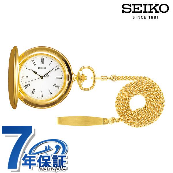 セイコー ポケットウォッチ クオーツ SAPQ004 SEIKO ホワイト×ゴールド