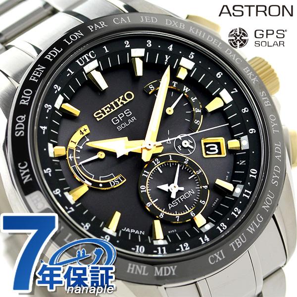 【ノベルティ付き♪】セイコー アストロン SEIKO ASTRON SBXB073 チタン メンズ 腕時計 GPSソーラー デュアルタイム ブラック×ゴールド