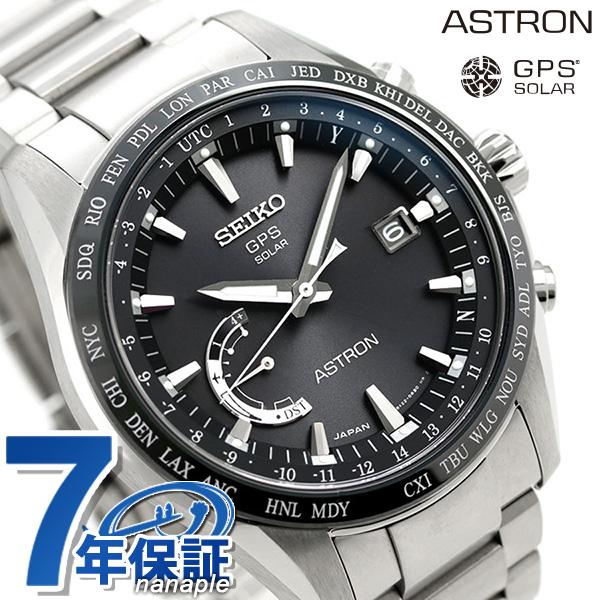セイコー アストロン SEIKO ASTRON SBXB085 チタン メンズ 腕時計 GPSソーラー ワールドタイム ブラック
