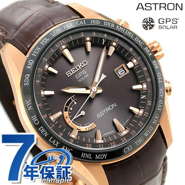 【ノベルティ付き♪】セイコー アストロン SEIKO ASTRON SBXB096 メンズ 腕時計 GPSソーラー ワールドタイム ブラウン 時計【あす楽対応】