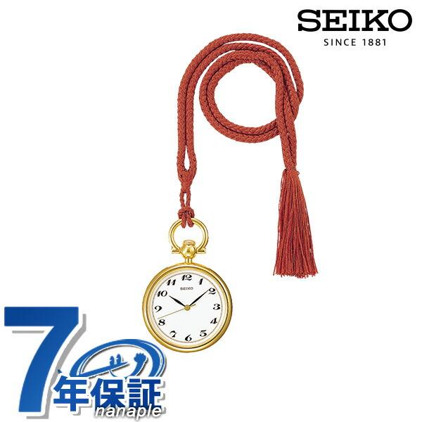 セイコー ポケットウォッチ クオーツ SWPQ002 SEIKO ホワイト×レッド