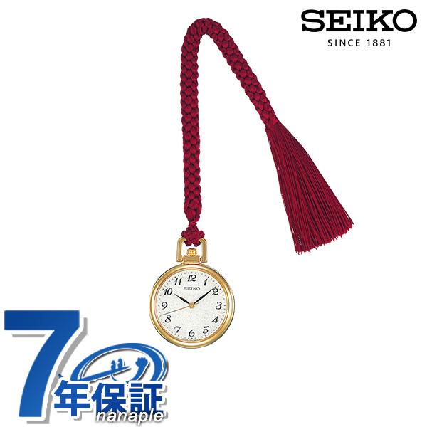 セイコー ポケットウォッチ クオーツ SWQQ006 SEIKO ホワイト×レッド