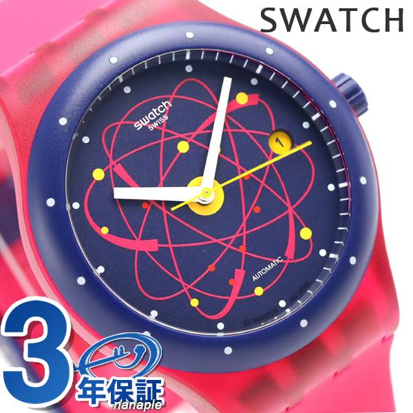 スウォッチ SWATCH 腕時計 オリジナルス システム51 42mm 自動巻き SUTR401 時計【あす楽対応】