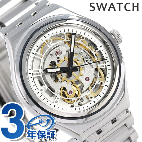スウォッチ SWATCH 腕時計 スイス製 アイロニー ミディアム YAS112G 時計【あす楽対応】