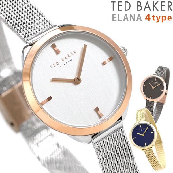 テッドベーカー レディース 腕時計 シンプル メッシュベルト TED BAKER エラナ 30mm 時計【あす楽対応】