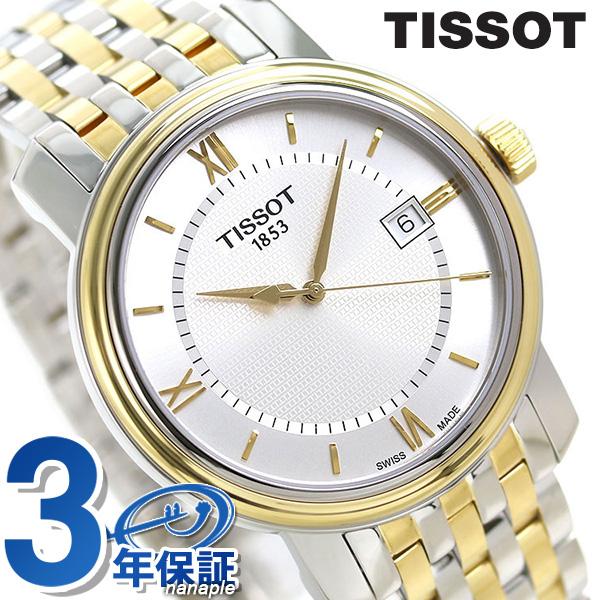 ティソ 腕時計 T-クラシック ブリッジポート レディース T097.410.22.038.00 TISSOT 時計【あす楽対応】