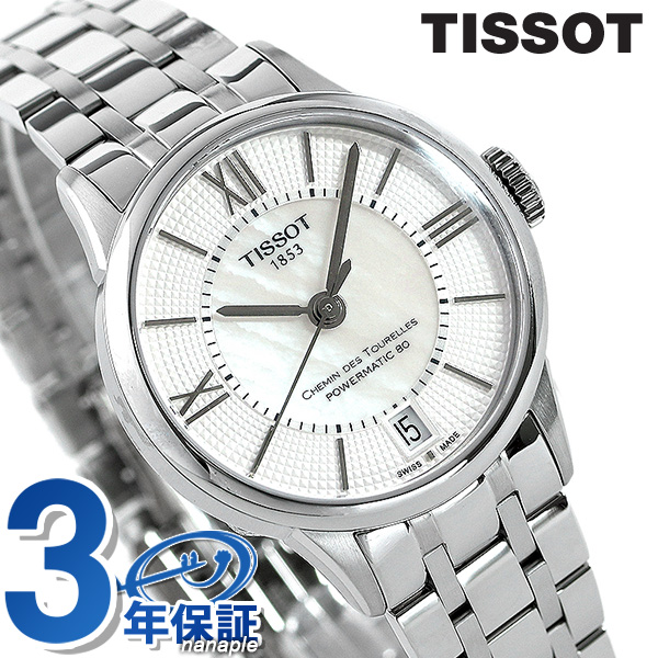 ティソ 腕時計 T-クラシック シュマン・デ・トゥレル 32mm レディース T099.207.11.118.00 TISSOT【あす楽対応】