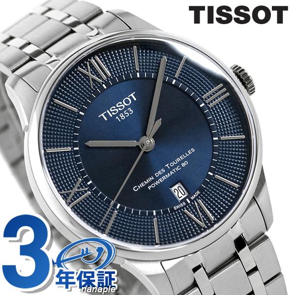 ティソ 腕時計 T-クラシック シュマン・デ・トゥレル 42mm メンズ T099.407.11.048.00 TISSOT