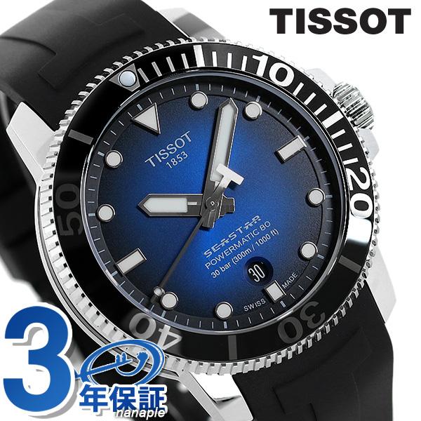 ティソ 腕時計 T-スポーツ シースター 1000 オートマティック 80 45mm メンズ T120.407.17.041.00 TISSOT