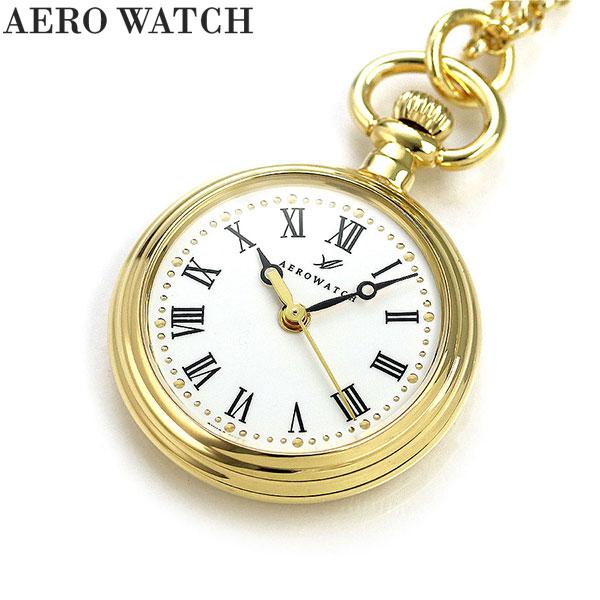 【今ならさらに+7倍でポイント最大23倍】 アエロウォッチ 懐中時計 ペンダントウォッチ オープンフェイス 04815 AG02 AEROWATCH シルバー