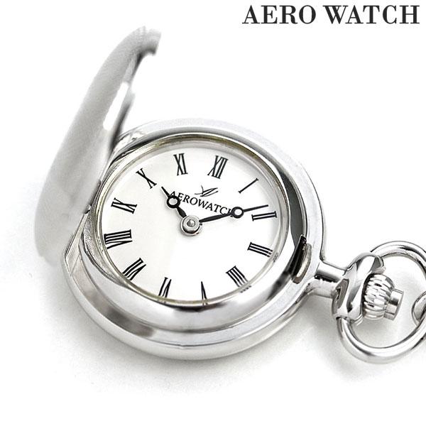 【今ならさらに+8倍でポイント最大24倍】 アエロウォッチ 懐中時計 ペンダントウォッチ ハンターケース 30817 PD01 AEROWATCH シルバー