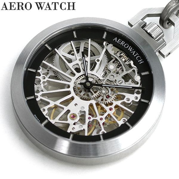 【今ならポイント最大27倍】 アエロウォッチ 懐中時計 コヴァー オープンフェイス 手巻き 50818 AA01SQ AEROWATCH スケルトン