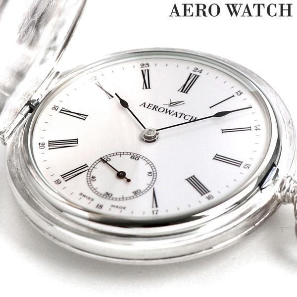 【今なら全品5倍でポイント最大30倍】 アエロウォッチ 懐中時計 ハンターケース 手巻き 55645 AG01 AEROWATCH シルバー