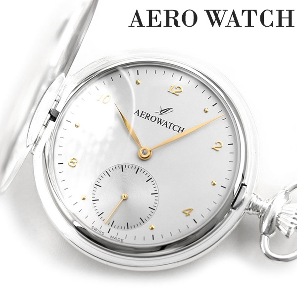 【25日は全品5倍でポイント最大22倍】 アエロウォッチ 懐中時計 手巻き ハンターケース スイス製 55645 AG03 AEROWATCH シルバー