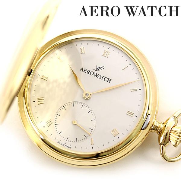 アエロウォッチ 懐中時計 手巻き ハンターケース スイス製 55645 JA04 AEROWATCH シルバー×ゴールド