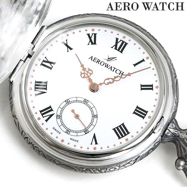 【25日は全品5倍でポイント最大22倍】 アエロウォッチ 懐中時計 ハンターケース 手巻き 55668 AG01 AEROWATCH シルバー