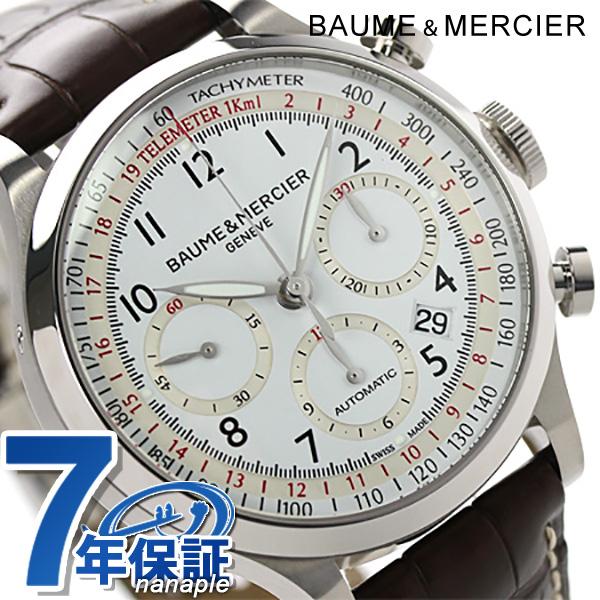 ボーム&メルシエ ケープランド クロノグラフ 42mm スイス製 MOA10041 BAUME&MERCIER メンズ 腕時計 自動巻き ホワイト×ダークブラウン レザーベルト 時計